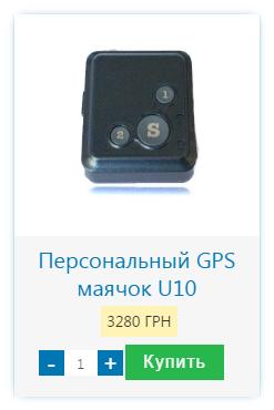 детский GPS-трекер